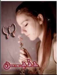 أجمل صور أسماء البنات لبروفايل لفيس بوك