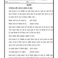 language hindi grammar karak prepositions hindi passages
