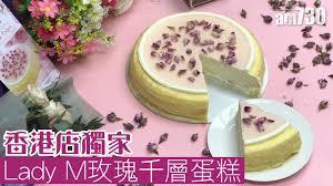 m騁ier de la cuisine 尖叫吧 香港店獨家 m玫瑰千層蛋糕 tgif am730
