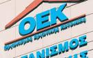 Πώς θα ρυθμιστούν 97.000 δάνεια του ΟΕΚ - Ανάσα με υπουργική ...