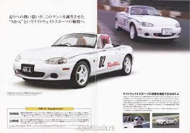 mazda roadster mazda roadster 2001 nra nb japanclassic