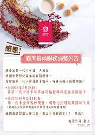 cuisine r馮ime 義美食品 1 232 photos 887 reviews shopping retail 台北市