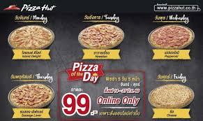 cuisine pro 27 โมช น pizza hut พ ซซ า ออฟเดอะเดย จ ด ไป 5 ว นไม ซ ำหน า
