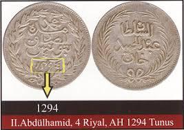 Ottoman Silver Coins by Ottoman Coin