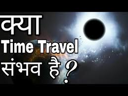 क य time travel स भव ह is time travel possible