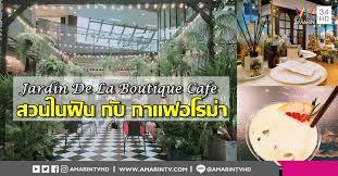 jardin de cuisine เช คอ นย ง ป อปอ พคาเฟ แห งใหม jardin de la boutique café สวนใน