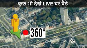 Satellite Map Live How To See 360 Satellite Map In Android Hindi Tutorial Youtube