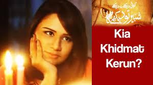 De K He Kia Khidmat Kerun Koi Dekhe Na Dekhe Shabbir To Dekhe Ga 5