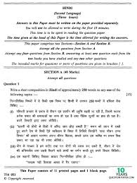 icse 2016 hindi class x board question paper 10 years question
