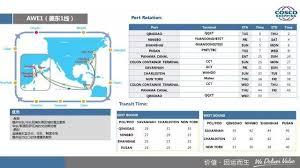 Canap茅 2m 4月1日 三大新航运联盟将正式运营 搜狐其它 搜狐网