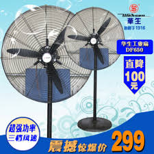 large floor fan industrial cheap floor fan industrial find floor fan industrial deals on line