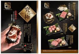 cuisiner 駱inards gyukaku hk