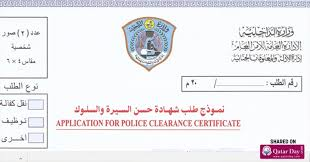 clearance certificate sample full guide here is how to get your police clearance in qatar