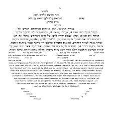 interfaith ketubah danny azoulay i paper cut ketubahs i