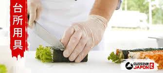 conseils pour cuisiner 10 conseils d ustensiles pour cuisiner japonais
