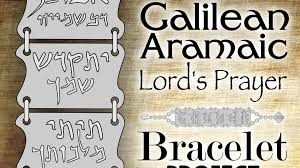 the galilean aramaic lord u0027s prayer bracelet project by caruso kith