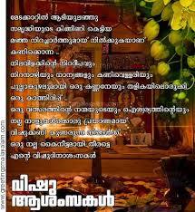 Wedding Quotes Malayalam Malayalam Greetings And Malayalam Scraps Greeting Cards Cards