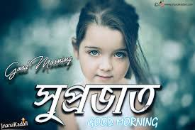 quotes on good morning in bengali good morning wishes quotes in bengali with cute baby hd