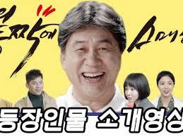 dramafire black knight korean drama dramafire