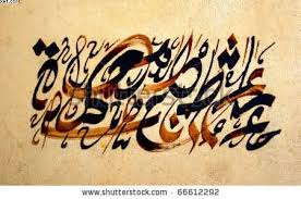 arabic tattoo art and designs page 18