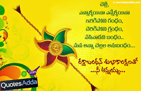 Quotes For Sister Love by Brother Love Quotes In Telugu Love Quotes In Telugu For Her Live