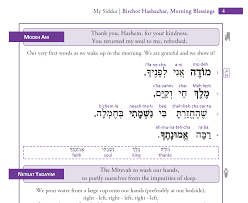 my siddur welcome to tools for torah