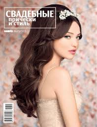 bridal hairstyle magazine bridal hairstyle by hair u0027s how eugenia lenz