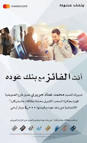 bank audi sal jordan branches u2013 bank audi mastercard credit card