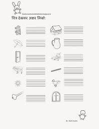hindi worksheets for grade 1 free mambomusic us