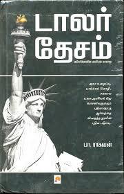 buy dollar desam tamil at flipkart snapdeal amazon homeshop18