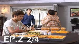 cuisine tv programmes guiding light ก าวตามรอยพ อ ตอน เล อดเด ยวก น ep 2 2 4