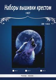 aliexpress com buy n4th wolf howling moon counted cross stitch