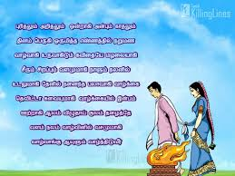 wedding wishes tamil kavithai and quotes about wedding thirumanam in tamil page 2 of 2