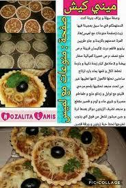 recette de cuisine facile et rapide algerien épinglé par algerien sur طبخ جزائري ومختلف
