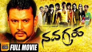 navagraha ನವಗ ರಹ kannada full hd movie challenging