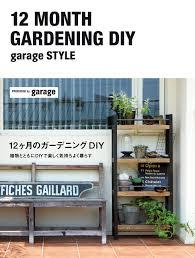 12ヶ月のガーデニングdiy garage style garage 本 通販 amazon