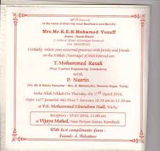 Muslim Wedding Invitation Wording Hindu Wedding Invitation Wordings In Tamil Yaseen For