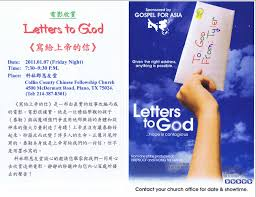 cccfc movie night 2011 01 07 letters to god collin county