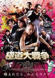 film underworld 2015 yakuza apocalypse the great war of the underworld 2015 watch the
