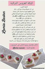 épinglé par Ni3ma khelif sur حلويات Pinterest