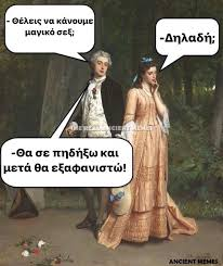 Ancient Memes - the real ancient memes meme by κωνσταντίνος τρικόγιας facebook