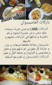 recette cuisine en arabe recettes salées de oum walid cuisine recettes