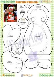 Felt Penguin Christmas Ornament Patterns - diy felt penguin free sewing pattern free felt u0026 toy patterns