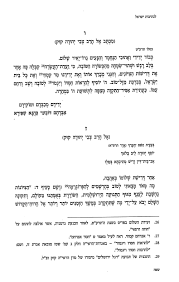 Shidduch Resume The Seforim Blog German Orthodoxy Hakirah And More
