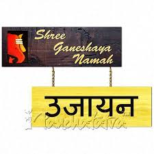 name board design for home online marathi names for bungalows bungalow santa monica