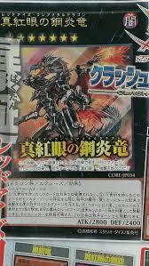 core jp red eyes flare metal dragon black metal dragon yu gi