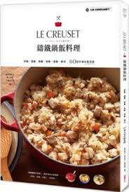 cuisiner les c鑵es le creuset鑄鐵鍋飯料理 拌飯 蓋飯 炒飯 炊飯 蒸飯 壽司60道幸福