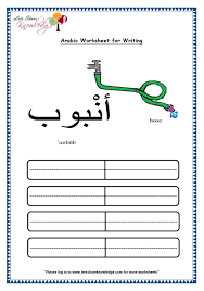 grade 1 arabic worksheets nouns إسم list 6 lets share knowledge
