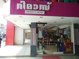reemas kids shop kasaragod exclusive kids wear store addkerala