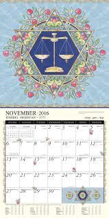 cele mai bune 10 idei despre jewish calendar 2016 pe pinterest
